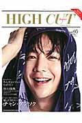 HIGH CUT Japan vol.05の本