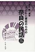 子どもと家庭のための奈良の民話 3の本