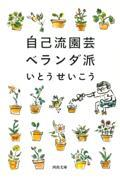 自己流園芸ベランダ派の本