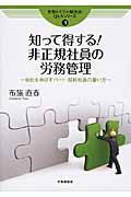 知って得する!非正規社員の労務管理の本