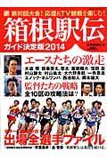 箱根駅伝ガイド決定版 2014の本