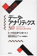 データ・アナリティクス3.0の本