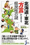 北海道・東北「方言」から見える県民性の謎の本
