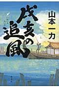 戌亥の追風の本