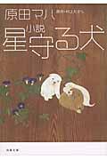 小説星守る犬の本