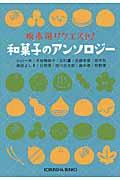 坂木司リクエスト!和菓子のアンソロジーの本