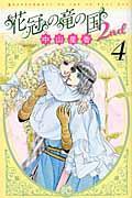 花冠の竜の国2nd 4の本