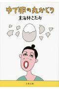 ゆで卵の丸かじりの本