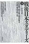 戦後日本スタディーズ 3(「80・90」年代)の本