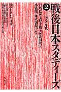 戦後日本スタディーズ 2(「60・70」年代)の本