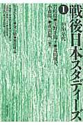 戦後日本スタディーズ 1(「40・50」年代)の本