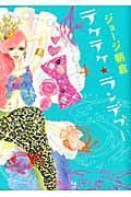 テケテケ★ランデブー 4の本