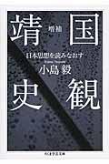 増補 靖国史観の本