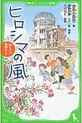 ヒロシマの風の本