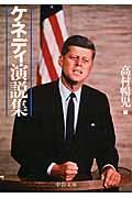 改版 ケネディ演説集の本