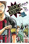 GIANT KILLING 31の本