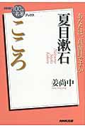 夏目漱石こころの本
