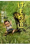 けもの道の本