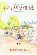 パリパリ伝説 8の本