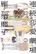 新装版 連続恋愛劇場の本