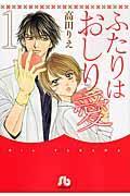 ふたりはおしり愛 第1巻の本