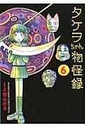 タケヲちゃん物怪録 6の本