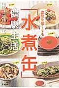 血管を強くする「水煮缶」健康生活の本