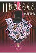 改版 11枚のとらんぷの本