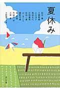 夏休みの本
