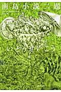 南島小説二題の本