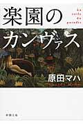 楽園のカンヴァスの本