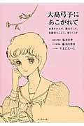 大島弓子にあこがれての本