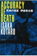 死神の精度の本