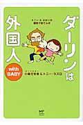 ダーリンは外国人with BABYの本