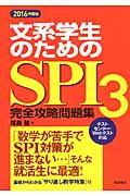 文系学生のためのSPI3完全攻略問題集 2016年度版の本