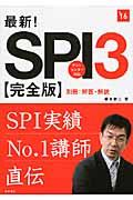 最新!SPI3 2016年度版の本