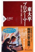東大卒プロゲーマーの本