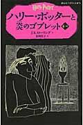 ハリー・ポッターと炎のゴブレット 4ー3の本