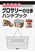 すぐ分かるスーパーマーケットグロサリーの仕事ハンドブックの本