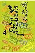 鈴木敏夫のジブリ汗まみれ 4の本