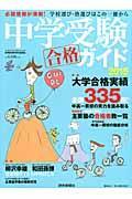 中学受験ガイド 2015の本