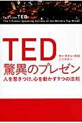 TED驚異のプレゼンの本