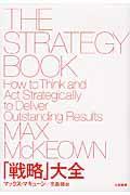 「戦略」大全の本