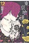 東京喰種 12の本