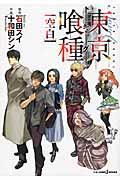 Novel東京喰種 空白の本