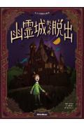 幽霊城からの脱出の本