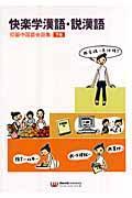 快楽学漢語・説漢語 下巻の本