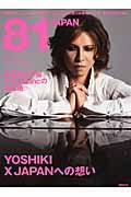 81 JAPAN 2014 summerの本
