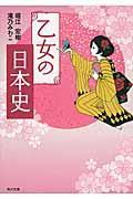 乙女の日本史の本
