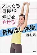 大人でも身長が伸びる!やせる!背伸ばし体操の本